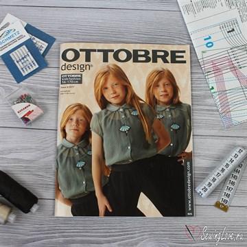 Журнал Ottobre design 6/2017 Детский