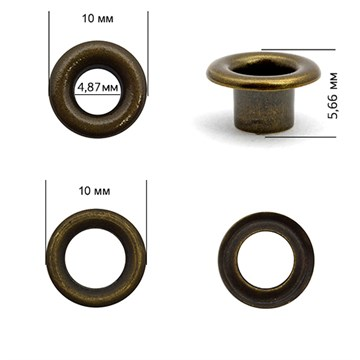 Люверсы 5 мм Антик