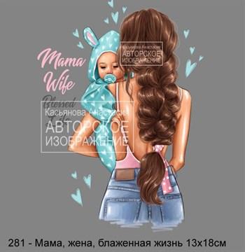 ТТ Мама, жена, блаженная жизнь 15х20cм