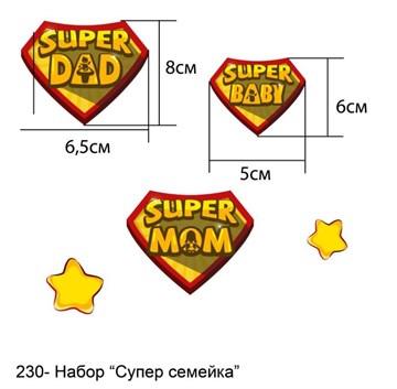 ТТ Набор суперсемейка